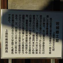 岩城郷土館(旧島本陣跡)
