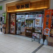 高崎駅で便利な駅弁屋
