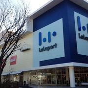 平塚郊外に新しく出来た大型ショッピングモール