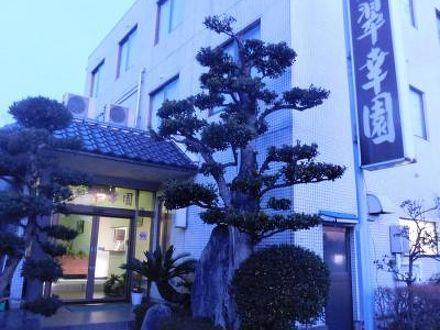 旅館 翠幸園 写真