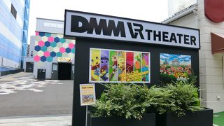 DMM VRシアター