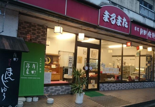 月岡まんじゅうを販売する和菓子店