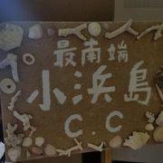 日本最西端&最南端TEE