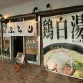写真:鶏そば きび 目黒店