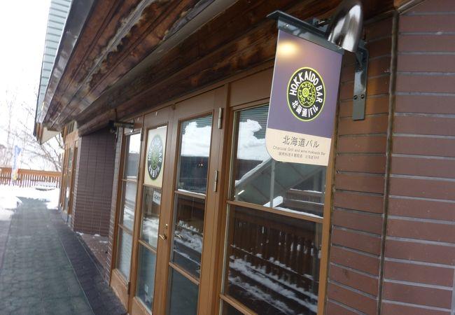 北海道バル