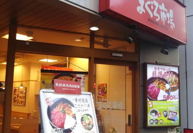 大手の安心の海鮮丼チェーンさんです。