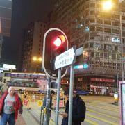 香港らしいところ