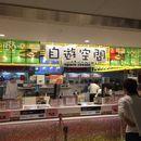 自遊空間 ビッグボックス高田馬場店