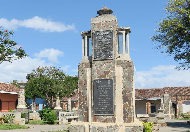 サルテバ公園