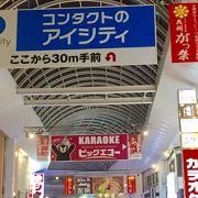 熊本の商店街