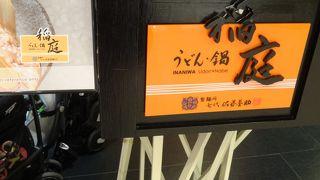 稻庭烏冬 鍋物日本餐廳 (イナニワウンドン ナベ)