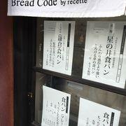 日本のパン
