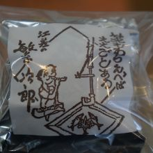 繁次郎という饅頭
