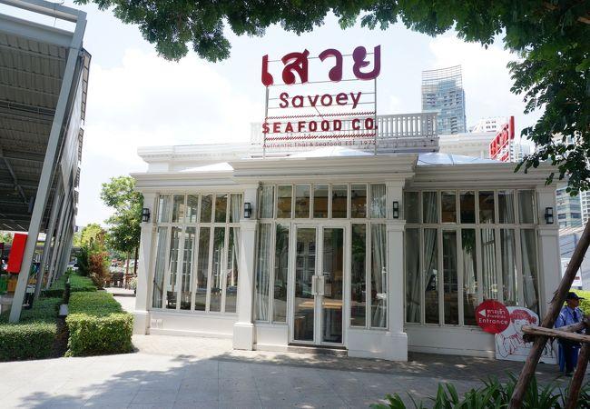 サボイシーフード (スクンビット26店)