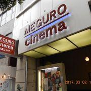 目黒駅の近くにあるビルの地下にある小さな映画館