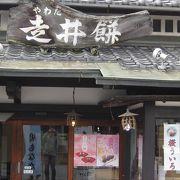 石清水八幡一の鳥居前の名物餅屋