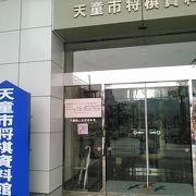 天童駅1階