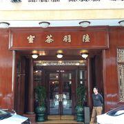 香港島のセントラルにある香港で最も有名な飲茶レストラン陸羽茶室に行ってみた