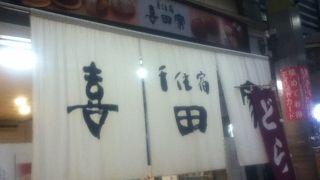 喜田家 (三ノ輪店)