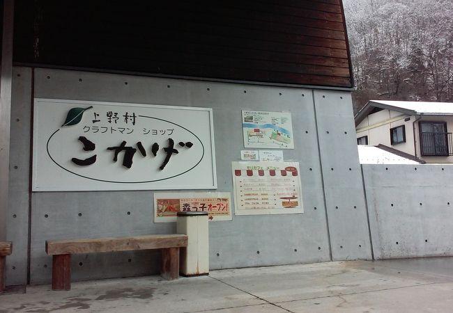 上野村クラフトマンショップこかげ