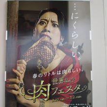 """""""肉フェスタ"""""""