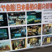 鮭に関する博物館