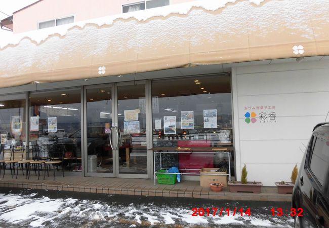 あづみ野菓子工房 彩香 安曇野本店