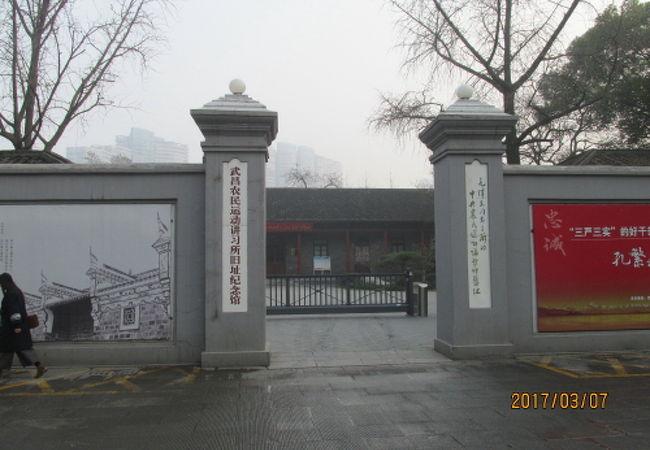 中央農民運動講習所旧址