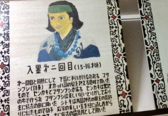 川村カ子トアイヌ記念舘