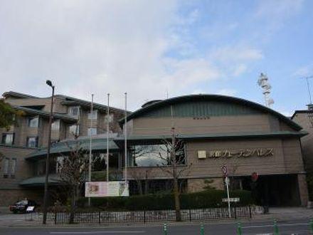 ホテル京都ガーデンパレス 写真