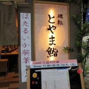 富山空港で地元の味を堪能できました。