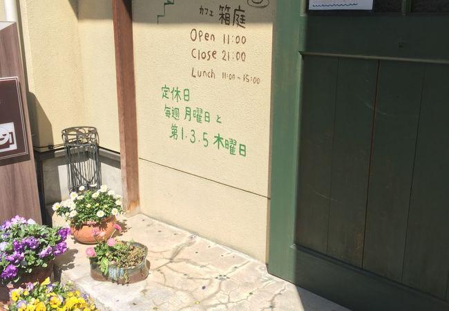カフェ箱庭