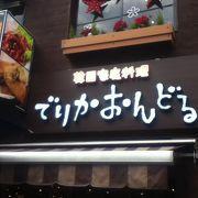 新大久保駅東側の韓国料理屋さん