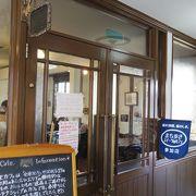 レトロな駅舎内にあるカフェ