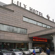 Lily Hotel