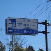 街並みに合った建物(道の駅 甘楽)