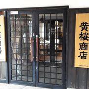 日本酒・ビールの飲み比べもできるレストラン