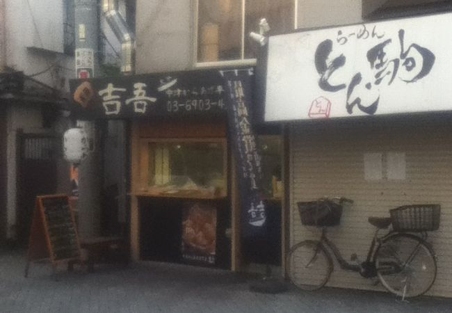 吉吾 駒込店