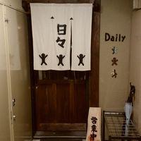 炭火串焼き・鍋 日々-Daily-