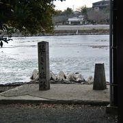 渡月橋のたもとにある石碑