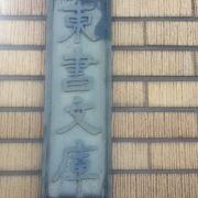江戸時代からの教科書が展示されている