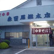 佐野ラーメンの名店です