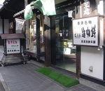 草津煎餅本舗