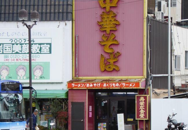 また食べに行きたい数少ない店の一つです。