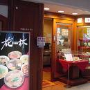 中国レストラン 花林