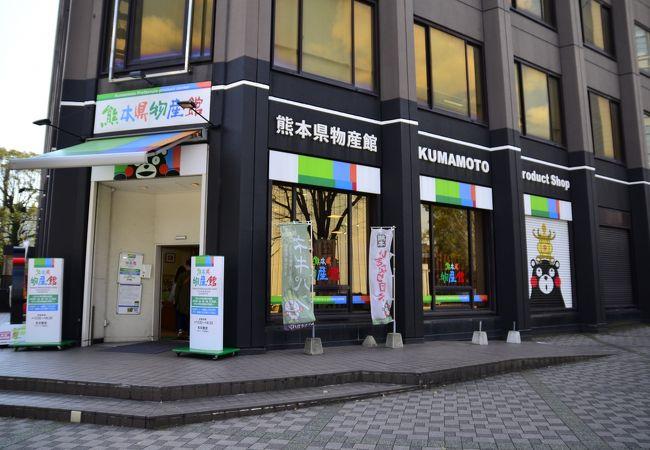 物産館で熊本土産!