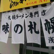 札幌にはないラーメン