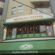 ホノルルコーヒー、本格コナコーヒー