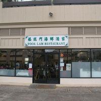 福臨門海鮮酒家