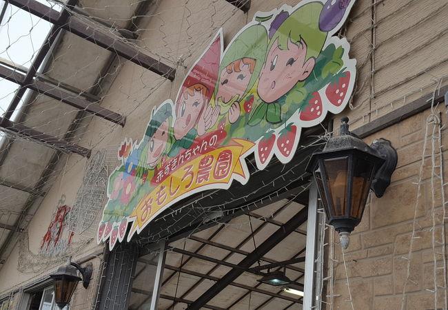赤ずきんちゃんのおもしろ農園